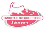 Пищевое предпочтение котят