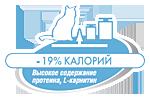 Пониженная калорийность корма для кошек