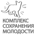 Сохранение молодости пожилых кошек
