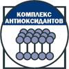 Копмлекс антиоксидантов