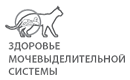 Здоровая мочевыделительная система стерилизованной кошки